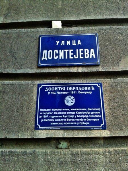 Nome de rua em alfabeto cirílico